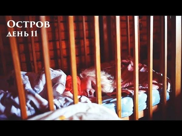 Vlog Остров Попрошайка пёс, баня,мята. День 11 - Senya Miro