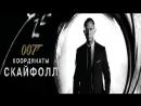Фильм Сэма Мендеса Координаты Скайфолл 2012