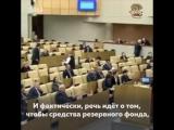 #Цитата Не знаем, что удивительнее: то ли наглость, с которой пилят ФНБ, то ли такое выступление в Госдуме