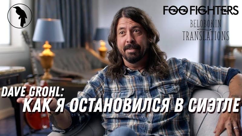 Дэйв Грол   Как я остановился в Сиэтле (рус. озвучка)