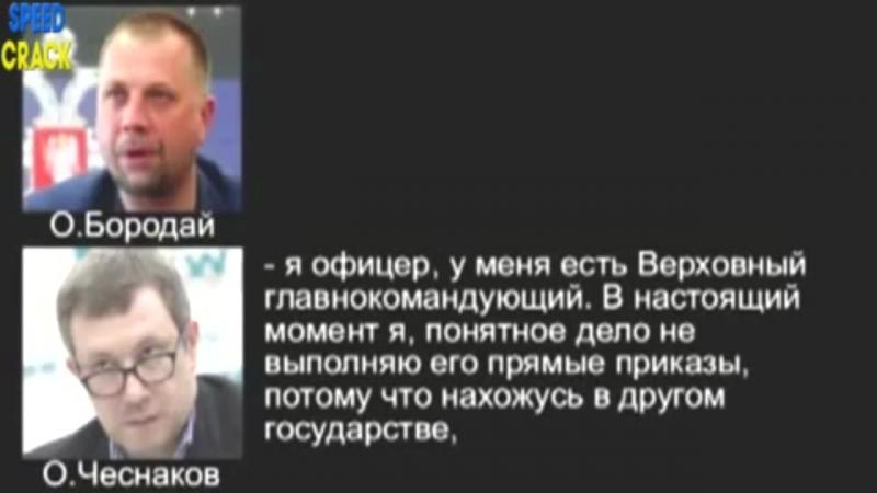 ВСУ прослушка Бородай Чеснаков о Гиркине