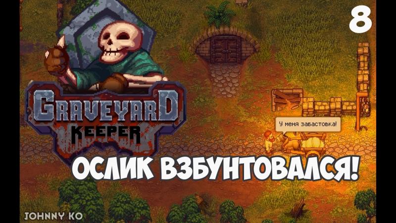 БУНТ ОСЛА 8 Летсплей прохождение Graveyard Keeper