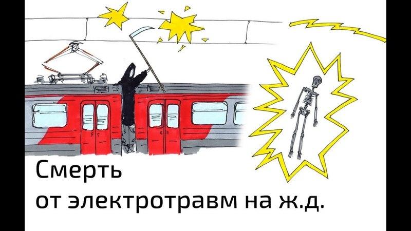 Как электричество убивает людей на железной дороге? Возможно Вы в зоне риска! Электротравматизм