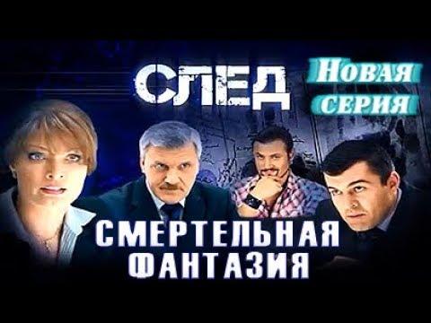 След. Смертельная фантазия (новая серия) 05.06.2018