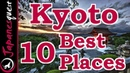 10 Best Places to Visit in Kyoto Japan Travel Guide