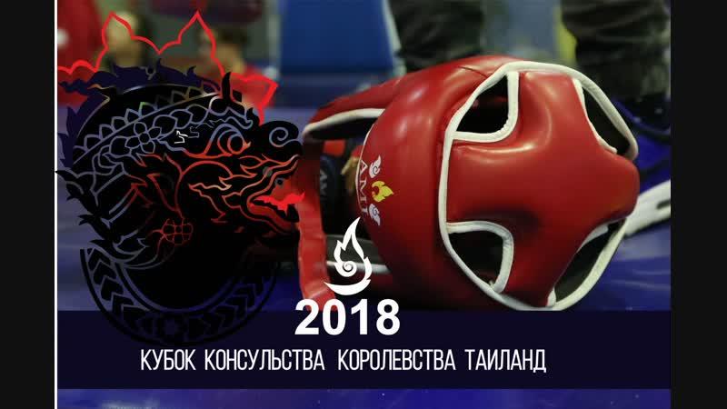 Кубок Консульства Королевства Таиланд. Фото и Видео отчет.