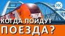 Когда пойдут поезда в Крым по мосту? Все ж/д опоры уже готовы!