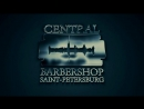 Техника Бритья головы Proraso | Central Barbershop SPb | Централ Барбершоп