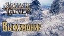 ГОЛОД и ПЕРВЫЙ КРАФТ - Savage Lands - Соло Выживание