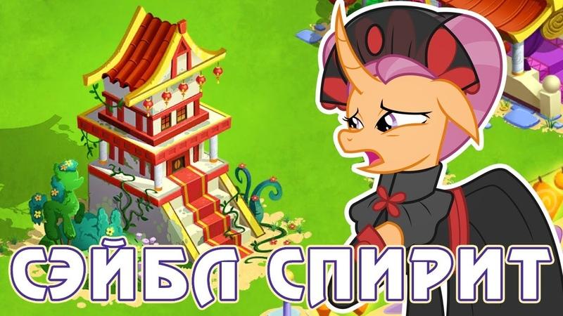 Битва с Сэйбл Спирит в игре Май Литл Пони (My Little Pony) - часть 5