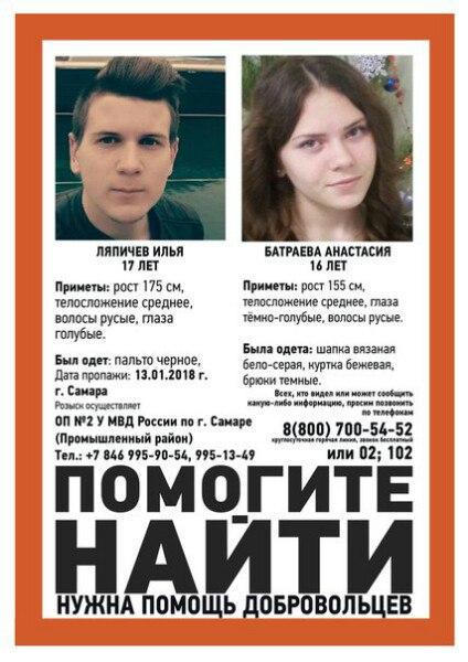 #Самара #ЛизаАлерт #Пропали подростки: Ляпичев Илья, 17 лет. Приметы: