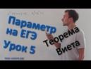Урок 5 С6 ЕГЭ 2015 Параметр в квадратном уравнении Теорема Виета 4