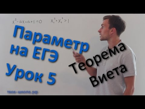 Урок 5. С6 ЕГЭ 2015. Параметр в квадратном уравнении. Теорема Виета 4