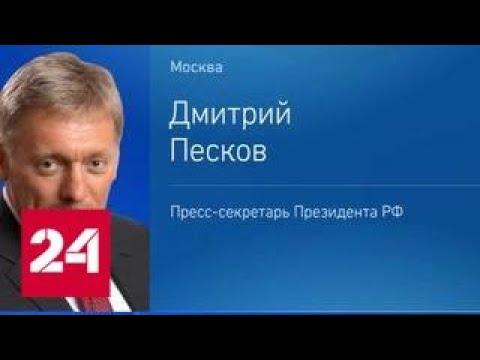 В Кремле удовлетворены что ситуация в Армении не дестабилизирована Россия 24
