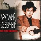 Аркадий Северный альбом Как-то по проспекту