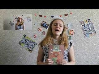 Любовные истории-Школа(cover)
