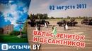Вальс зениток и ДЕСАНТников 02 августа 2017 38 ОДШБ