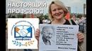 Кукушкина Наталья - председатель Профсоюз работников образования города Череповца