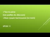 Французский язык Урок 11 Части речи Существительное