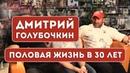 Дмитрий Голубочкин Половая жизнь в 30 лет