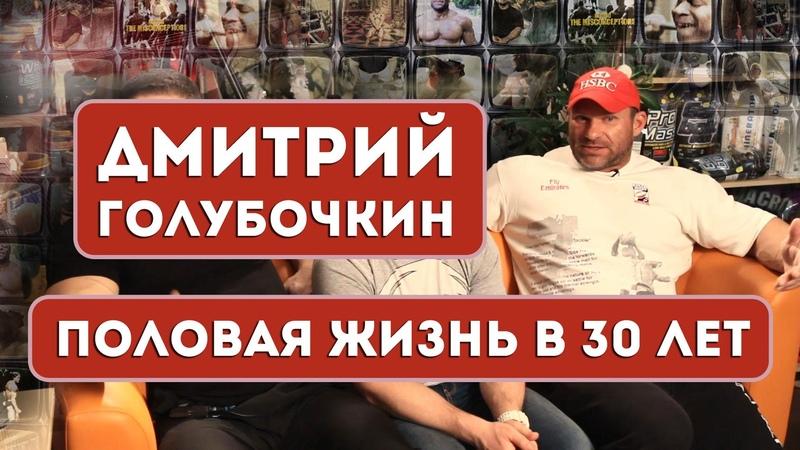 Дмитрий Голубочкин. Половая жизнь в 30 лет.