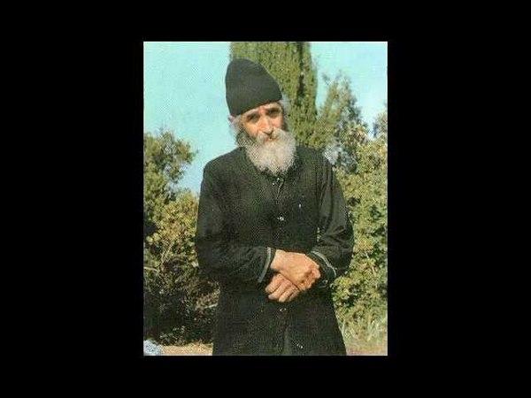 Паисий Святогорец -- Надо смиренно просить милости Божией для нашего исправления