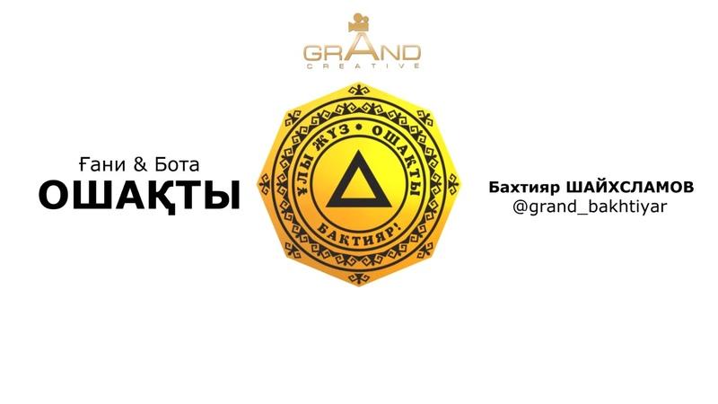 Ғани мен Бота - ОШАҚТЫ / Ошакты / Oshaqty (текст)