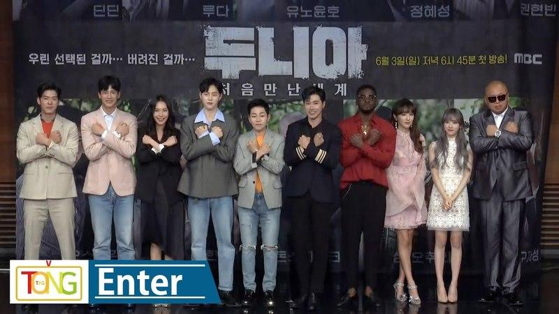 [풀영상] TVXQ! 유노윤호·WJSN LUDA 'Dunia'(두니아) 제작발표회 현장 (동방신기 Yunho, 우주소녀