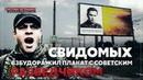 Свидомых взбудоражил плакат с советским разведчиком Руслан Осташко