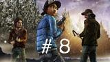 The Walking Dead Season Two #8 (Episode 4) - В Банде Разлад!