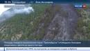 Новости на Россия 24 • Площадь пожара в парке Приэльбрусье сократилась до 1 гектара