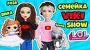 СЕМЕЙКА Вики Шоу Куклы ЛОЛ Сюрприз! Мультик Viki Show LOL Families Surprise doll Распаковка