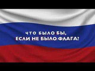 Что было бы, если не было флага