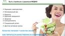 Как похудеть за 28 дней؟ Сбалансированное питание из Германии
