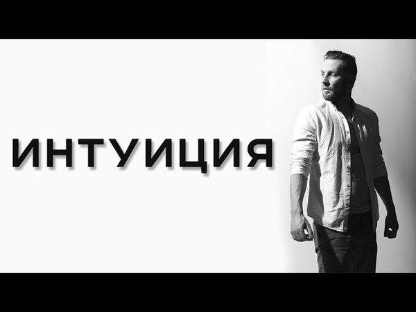 Что такое интуиция Алексей ПохабовАрканум ТВСерия 138