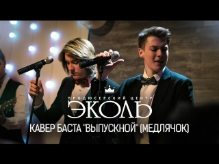 Иван Харитонов и Эрик Крол - Выпускной (Медлячок)