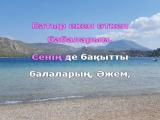 Рахат Турлыханов - Асыл Әжем (қазақша караоке, минус).mp4
