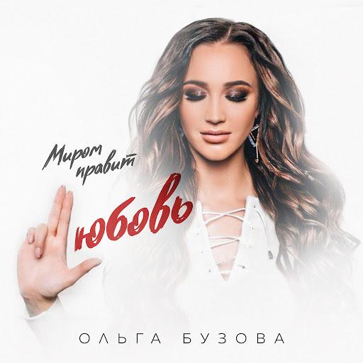 Ольга Бузова альбом Миром правит любовь