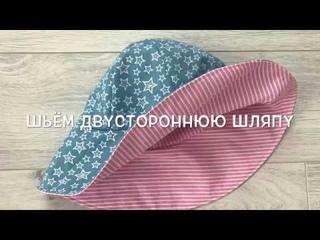 Как сшить двустороннюю детскую шляпку (Выкройка и мастер-класс)