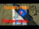 Ловля рыбы на Pepsi Убойная смесь Fanatik и Pepsi