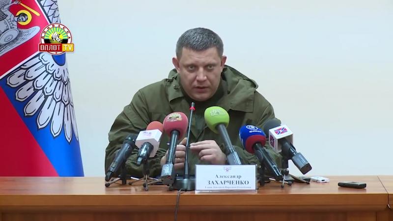 Пресс-конференция Главы ДНР А.Захарченко в 2018 году.