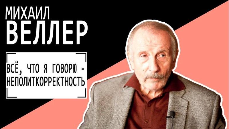 Боголюбовская гостиная - Михаил Веллер. Беседу ведет Владимир Семёнов.
