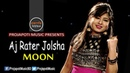 Aj Rater Jolsha | Moon | item song | মুন, হট ভিডিও গান | Bangla New Song 2018 | Projapoti Music