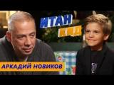 Аркадий Новиков / Неудавшийся милиционер / Как открыть ресторан с нуля / Итан Кид #24