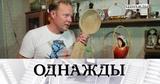 Однажды юбиляр Джон Уоррен, четыре брака Екатерины Волковой и история Вероники Тушновой
