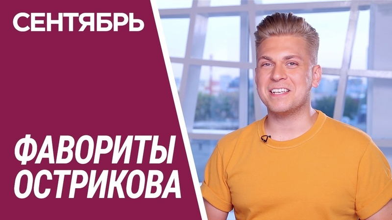 ФАВОРИТЫ ОСТРИКОВА /СЕНТЯБРЬ 🍂