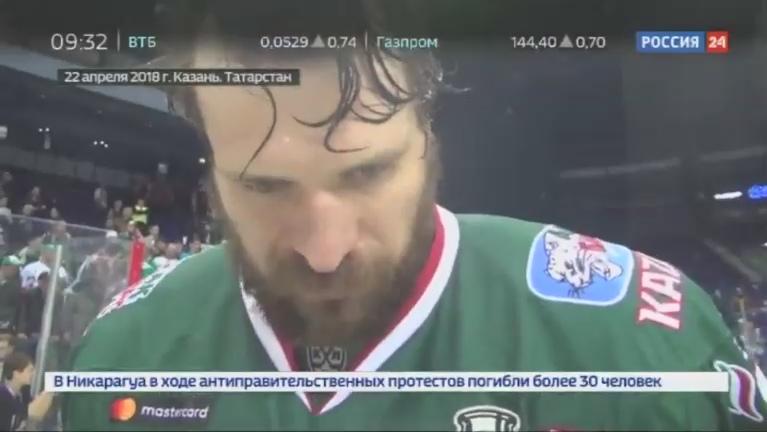 Новости на Россия 24 • Кубок Гагарина у Ак Барса первого в истории КХЛ трехкратного обладателя главного трофея