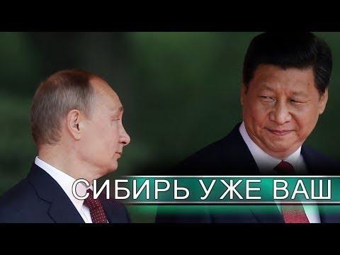 Путин отдает земли Китаю. Сибирь взамен на собственную безопасность.