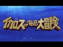 Ending (5) (Sora no Otoshimono / Утраченное небесами)