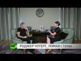 Роджер Уотерс. Ломая стены #интервью #ДокСФЕРА